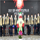 영주시,개최,영주세계풍기인삼엑스포,이번