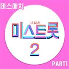 미스트롯2,데스매치,방송,발매,음원,김다현,오늘,윤태화