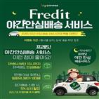 서비스,야간안심배송,한국야쿠르트,확대,서울