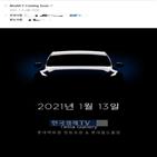 현대차,모델,전기차,테슬라,공개,아이오닉5,모델3,판매량,가격,6천만