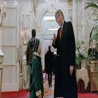 트럼프,영화,컬킨,대통령