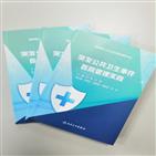 핸드북,중국,우한