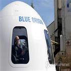 블루오리진,우주,비행,시험비행,유인