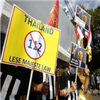 왕실모독죄,체포,태국,차이,경찰,시위대,변호사