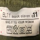 라벨,성차별,여성,시장