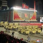 분석,열병식,북한,미국