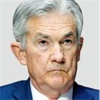 파월,의장,매입,축소,실업률,시장
