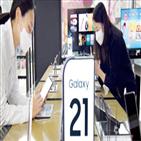 갤럭시,최대,사전예약,고객,할인,혜택,울트라