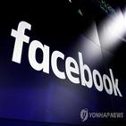 페이스북,행사,취임식,차단