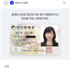 신청,서비스,제출,이니셜,SK텔레콤,블록체인