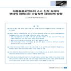 지급,소비진작효과,아동돌봄포인트,보고서,가정