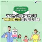 지역,지출,아동돌봄포인트,40만,소비,아동
