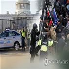 경찰관,폭동,의회,가담