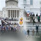 단체,의회,폭동,트럼프