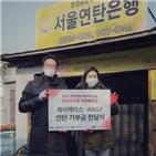 연탄배달봉사활동