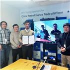 플랫폼,피어세이프,미디움,블록체인,한국,무역금융,중국