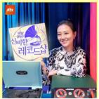 레코드샵,신비,음악,예능,방송,장윤정