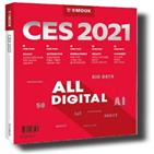 CES,기술,기업,한경,전문가