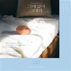 박혜원,겨울,이미지,정승환