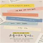 젝스키스,유희열,공개,발라드,공약
