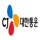 CJ대한통운,택배기사,건강검진,도입