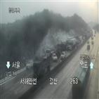 사고,서울