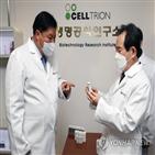 셀트리온,치료제,임상,공개