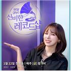 웬디,방송,프로그램,레코드샵,신비,윤종신,규현