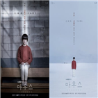 마우스,포스터,티저,김강훈,버전,가지,장르물