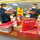 CES,기업,투자,발간
