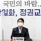 민의힘,안철수,대표,제안,경선플랫폼