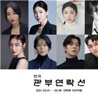 배우,연극,관부연락선,캐스팅,뮤지컬,캐릭터