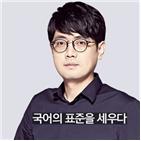 박광일,댓글