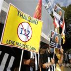 태국,왕실모독죄,반정부,시위,군주제,선고,징역