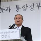 김종인,안철수,대표,위원장