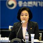 장관,박영선,중소벤처기업부,국민,이제,대한민국
