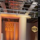 서울메이드,브랜드,하이브로우,진행,소사이어티