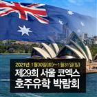 호주,대한,호주유학박람회,호주대학교,정보,상담,코엑스