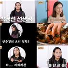 양수경,요리,선생님,박영선