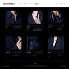 골든차일드,YES,공개,트랙리스트,타이틀곡