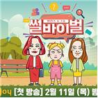 KBS,밸런스,황보라,김지민,박나래