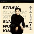 김선욱,공연,온라인,피아노,오케스트라,스트리밍,스트로,진행