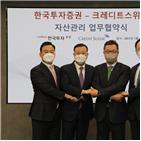 한국투자증권,자산관리