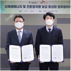 서울시,친환경,SK에너지,태양광,전기차