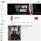 대통령,트럼프,유튜브,채널,사용