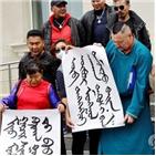 중국,네이멍구,자치구,역사교과서