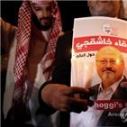 미국,왕세자,무함마드,사우디,바이든,정보,사건,살해,정보기관,공개