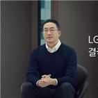 사업,LG전자,LG,전장,로봇,디지털,전기차,미래,자동차