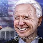 바이든,정부,보고서,동맹국,미국,통상정책,강화