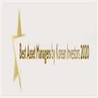 운용사,베스트,미국,투자,커뮤니케이션,선정,부문,고객서비스,인프라,업체